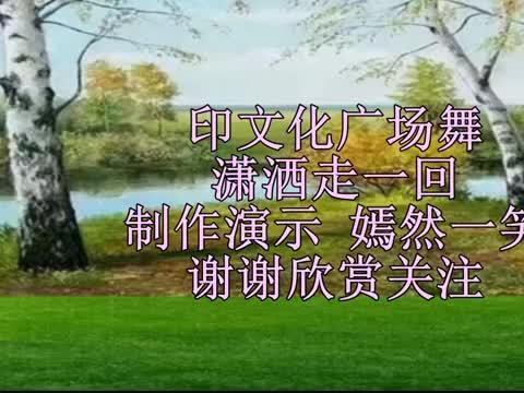 经典抒情广场舞《潇洒走一回》怀旧老歌 现在听来依然优美