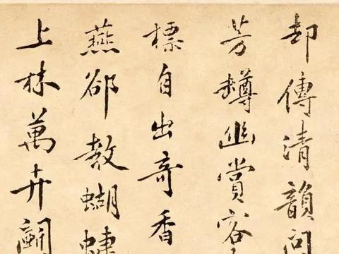 黄庭坚的楷书有多厉害?跟他一对比,欧、颜、柳、赵也得靠边站!