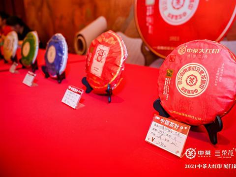 不老的岁月·中茶大红印—云南中茶传世之作新品发布会在厦门举行