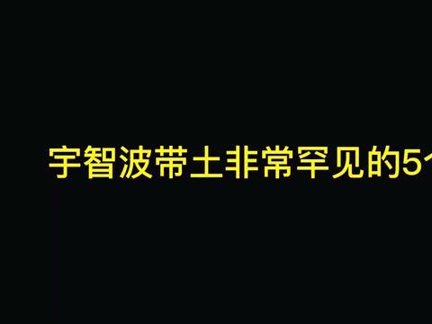 火影:宇智波带土非常罕见的5个忍术,带土打得赢鼬神吗?