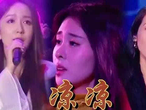 一首张碧晨的《凉凉》,韩雪和娄艺潇深情翻唱,不当歌手真可惜!