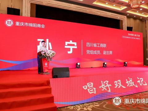 重庆市绵阳商会成立大会暨绵碚合作项目推介会圆满举行