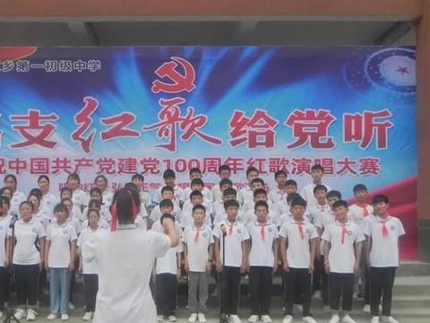 上蔡县百尺一中举办红歌演唱大赛
