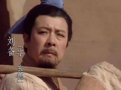 正史没写但地方志有答案:关羽最大张飞最有钱,为啥刘备当大哥?