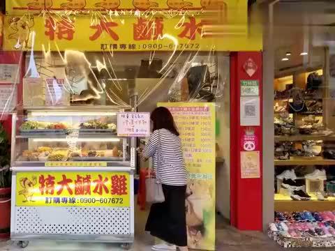 这就是台北很有名的盐水鸡凉拌菜,清凉爽口,炎炎夏日,值得一吃