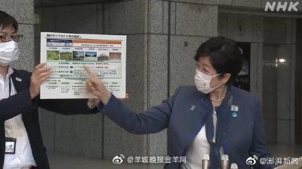 东京都知事小池百合子:日本东京都取消奥运期间公众观赛活动
