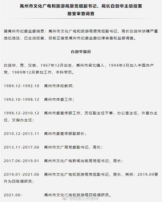 禹州市文化广电和旅游局原党组副书记、局长白剑华主动投案!