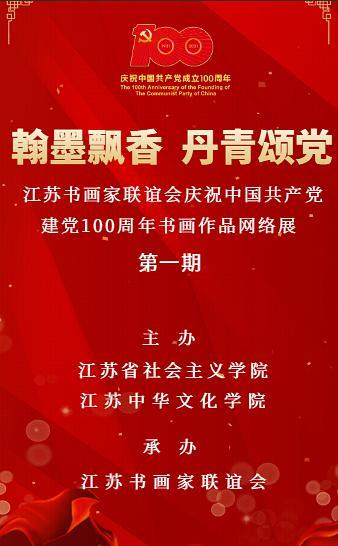 书画网络展 | 江苏书画家联谊会庆祝中国共产党建党100周年