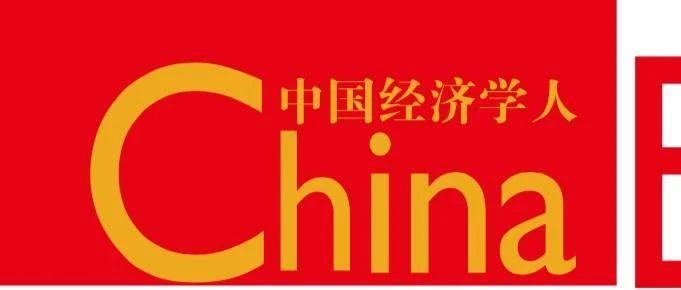"""第三届""""中国工业经济学会青年杯论文竞赛""""(2021年度)初审通过论文公示"""
