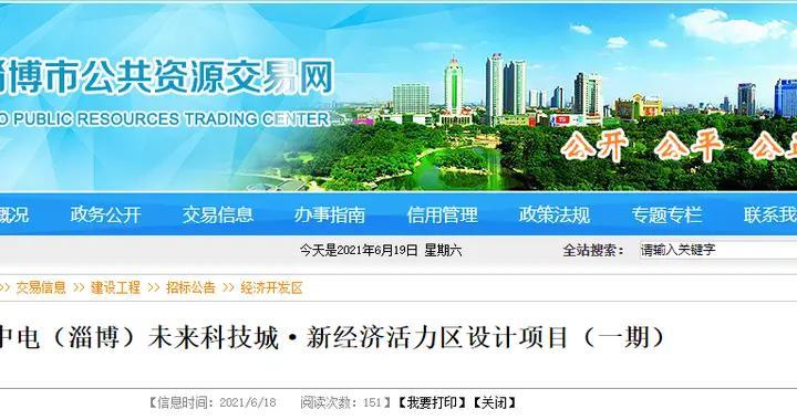 占地72.75亩!淄博这个重大项目有新进展