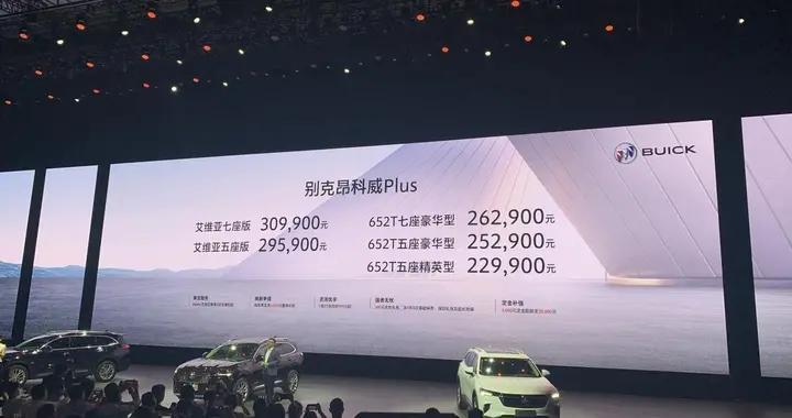 标配48V轻混系统,提供5/7座布局,昂科威PLUS 22.99万起售
