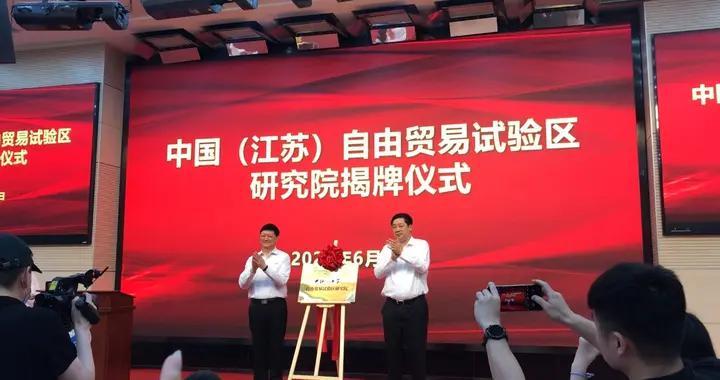 江苏自贸试验区研究院正式揭牌