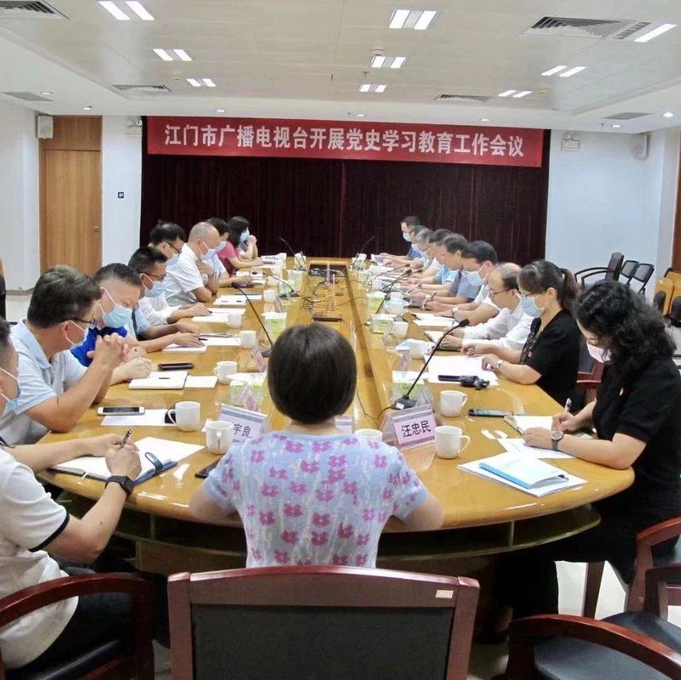 市委党史学习教育第四巡回指导组到市广播电视台开展巡回指导