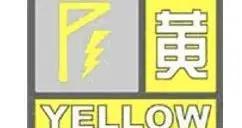 刚刚,哈尔滨市气象台发布雷雨大风黄色预警
