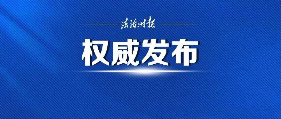 """省公安厅号召举报黑恶团伙犯罪线索及""""保护伞"""""""
