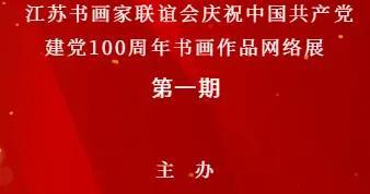 书画作品网络展 | 江苏书画家联谊会庆祝中国共产党成立100周年