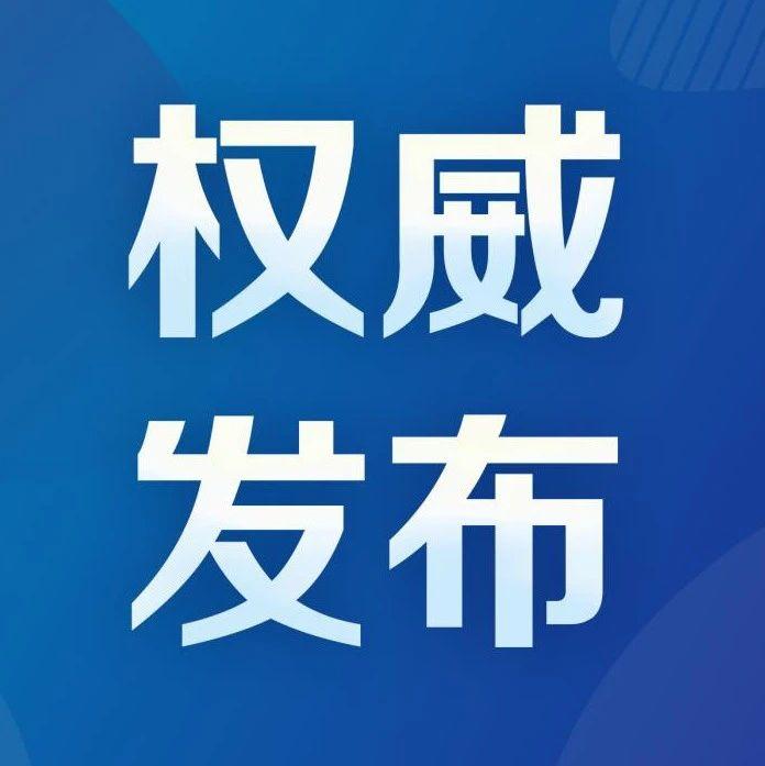 哈尔滨市拟任职干部公示名单(2021年06月21日—2021年06月25日)