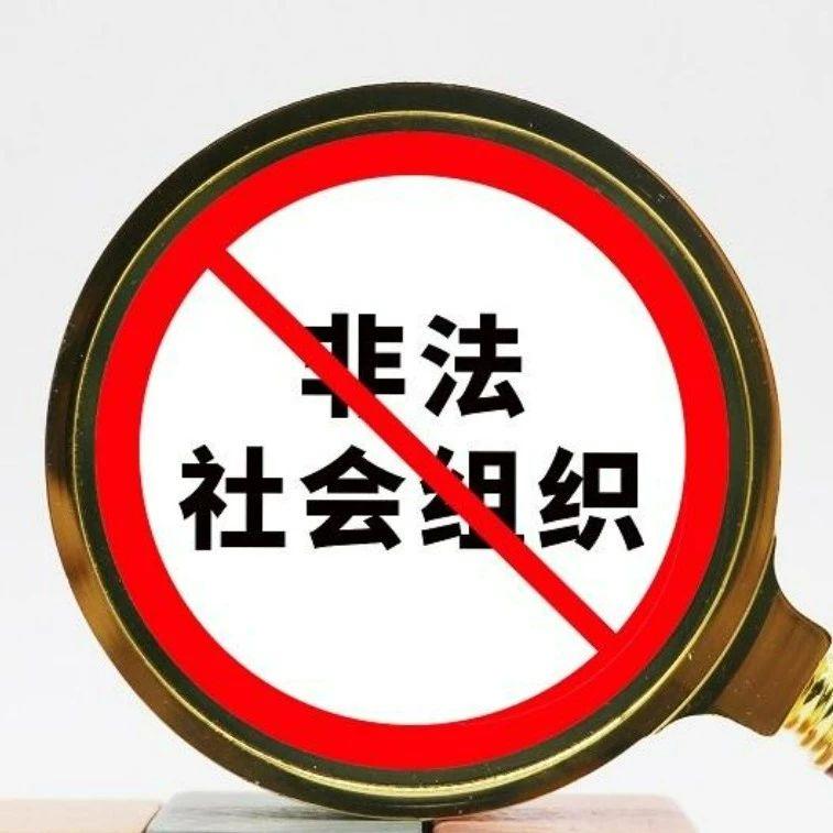 这些社会组织非法!山西省民政厅公布今年第二批名单