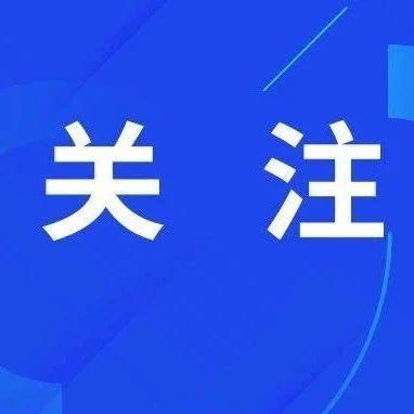 赏金最高可达28万+,楚雄州一法院发布悬赏执行公告!