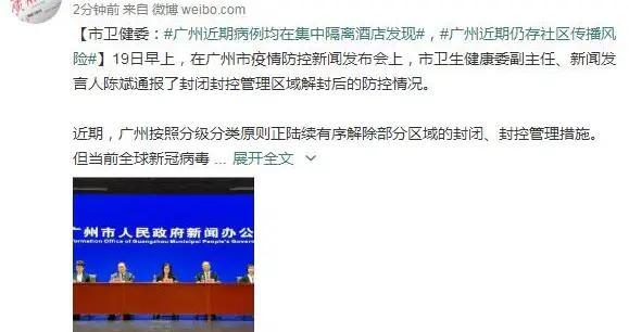广州市卫健委:近期病例均在集中隔离酒店发现,近期仍存社区传播风险