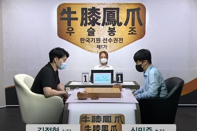 今日围棋赛事6.20,牛膝凤爪杯申旻埈胜金庭贤,韩国女子围甲