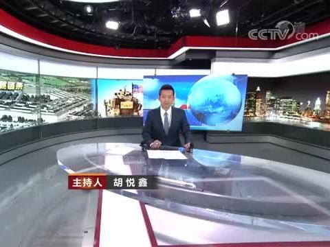 """美机构揭开""""中国威胁论""""背后的隐秘利益链今日亚洲"""