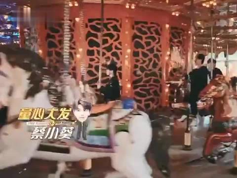 奔跑吧5:蔡徐坤第一次坐正经木马,高兴地像个孩子!
