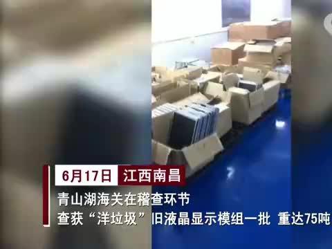 """南昌:青山湖海关查获电子""""洋垃圾""""75吨"""