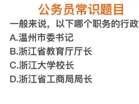 公考常识,浙江省教育厅厅长和浙江大学校长,哪个行政级别更高