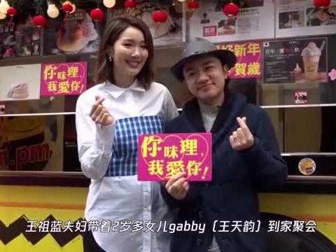 王祖蓝抱娃参加聚会,李亚男产后瘦身秀美腿,gabby身高瞩目