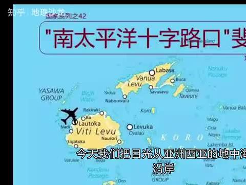 """被称为""""南太平洋十字路口""""的斐济"""