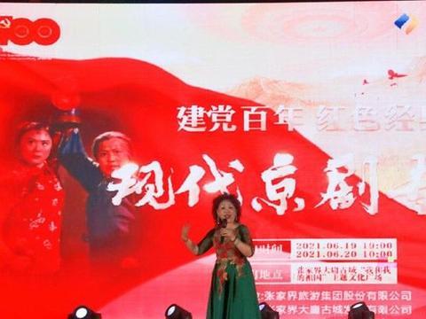 红色经典现代京剧在大庸古城热演