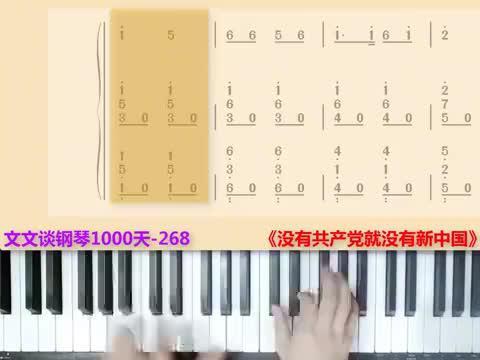 文文谈钢琴即兴伴奏1000天(268)《没有共产党就没有新中国》