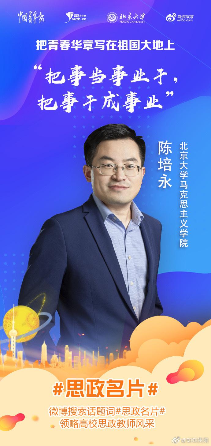 北京大学陈培永老师寄语青年:把事当事业干……