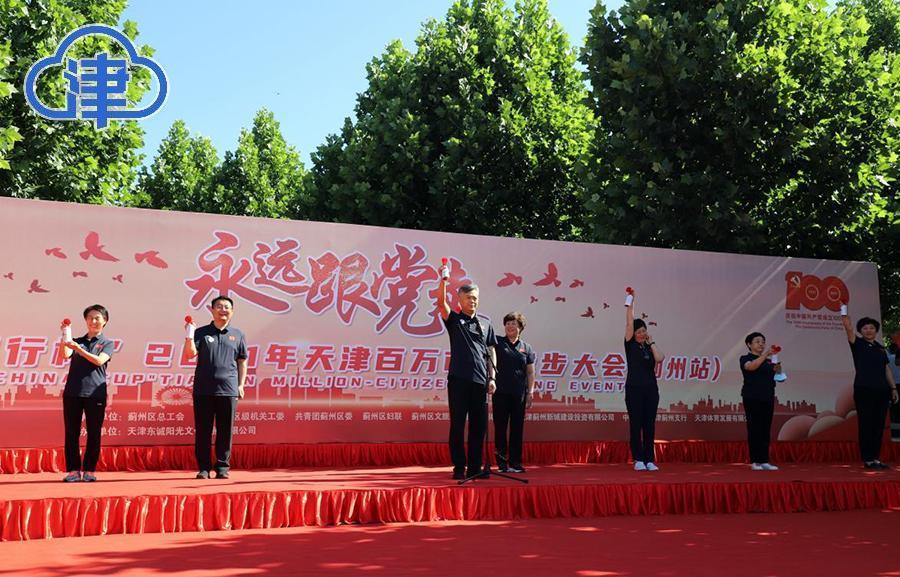 2021年天津百万市民健步大会蓟州站圆满结束