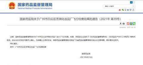 因未按配方生产化妆品 广州白云区芳祺化妆品厂被立案调查