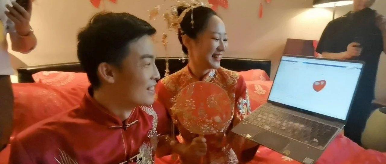清华博士结婚,接亲现场被要求写代码编程