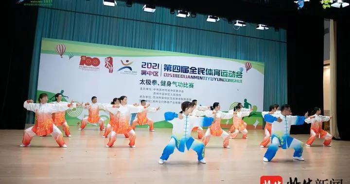 太极拳与健身气功齐亮相 民族传统体育项目为苏州吴中区第四届全民运动会添彩增色