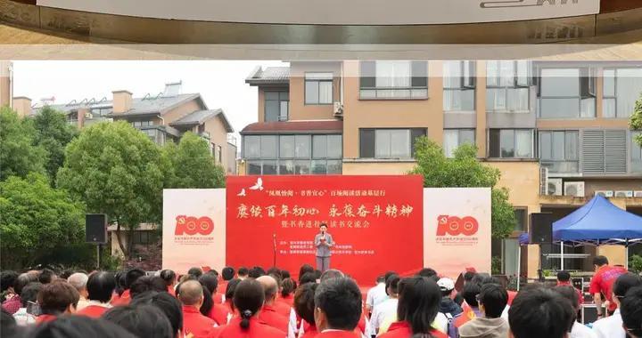 宜兴市文体广电旅游局:红心向党 文化惠民