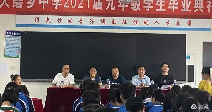邯郸魏县大磨乡中学2021届九年级学生毕业典礼