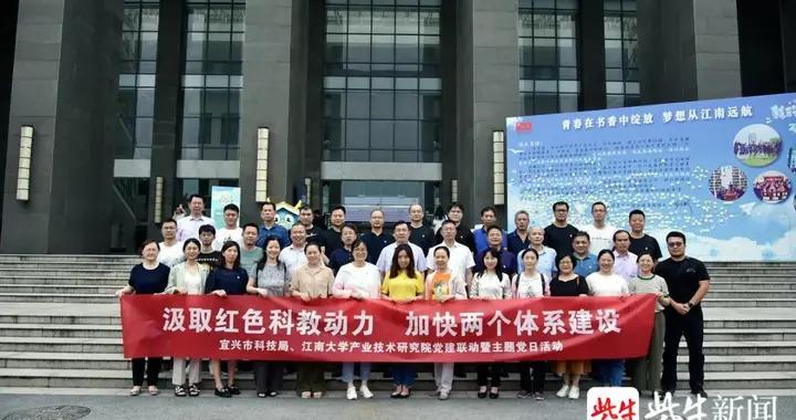宜兴:科教共建学党史 校地合作谋发展