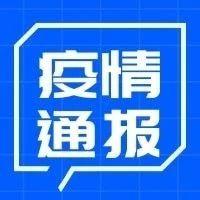 晋中市新型冠状病毒肺炎疫情情况通报(6月20日)