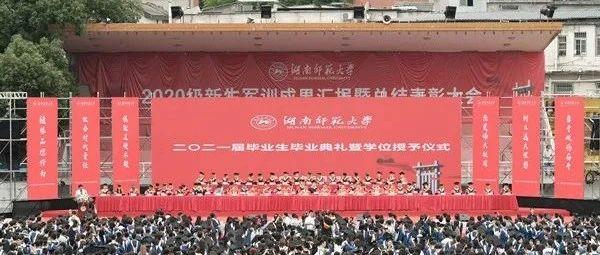 不说再见 逐梦远航 | 湖南师范大学举行2021届毕业生毕业典礼暨学位授予仪式