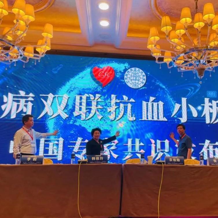 NCF2021 ④   规范又实用  中国首部《冠心病双联抗血小板治疗中国专家共识》发布