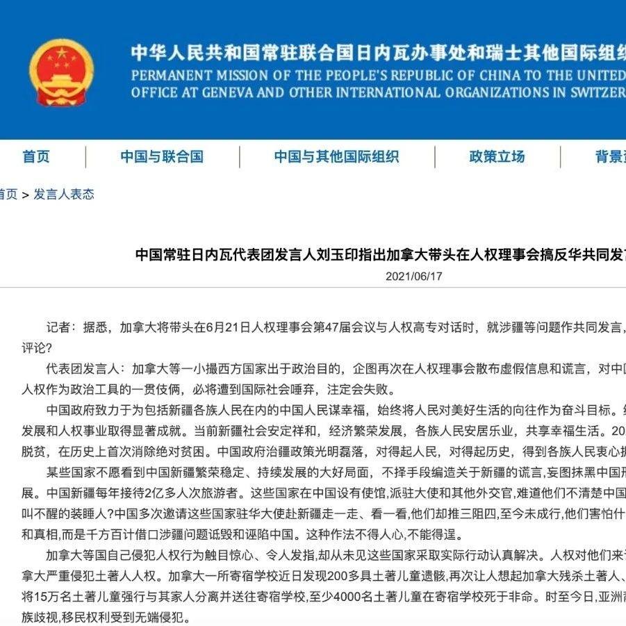 联合国人权高专发表错误言论,中方反对
