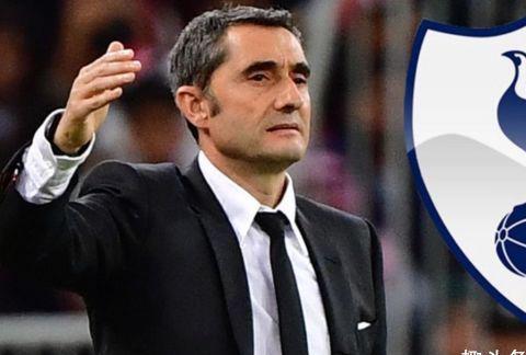 主帅一职悬空多时,托特纳姆热刺锁定前巴塞罗那主帅巴尔韦德