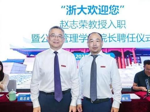 国际知名学者赵志荣加盟浙江大学,任公共管理学院院长