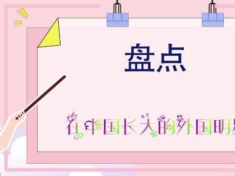 在中国长大的外国明星集锦:美巨星一说就开心,韩星谈窦靖童友谊