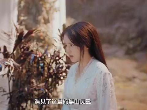 黑山老妖与姥姥相恋几百年的爱情,却抵不过与聂小倩的一面之缘。