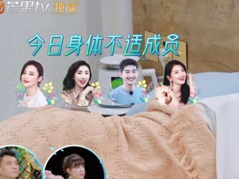 刘涛因病退出《妻子5》录制蒋勤勤狂拉肚子无人理